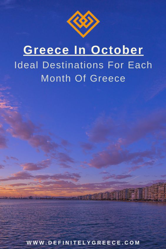Greece in October