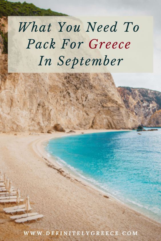 what to pack greece september