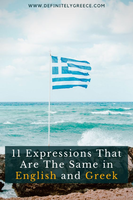 11 expressions that are the same in english and greek